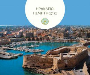 Ατομικές συνεδρίες στο Ηράκλιο Κρήτης Ανθοϊαματα Μπαχ Bach Institute Hellas